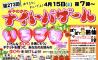 みやのかわ商店街 第273回ナイトバザールは4月15日(土)