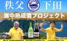 """秩父「みやのかわ商店街」下田の海に秩父の地酒を投じ""""海中熟成酒""""作りに挑戦、クラウドファンディングで支援集める"""